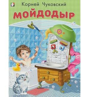 Чуковский К. Мойдодыр. Большие сказки