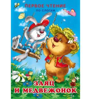 Заяц и Медвежонок. Первое чтение по слогам