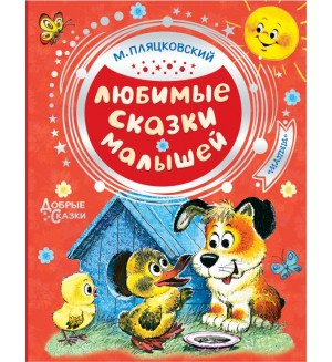 Пляцковский М. Любимые сказки малышей. Добрые сказки