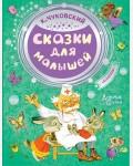 Чуковский К. Сказки для малышей. Добрые сказки