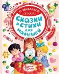 Михалков С. Сказки и стихи для малышей. Добрые сказки