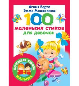 Барто А. 100 маленьких стихов для девочек. Карманная книжка малыша