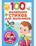 100 маленьких стихов для мальчиков. Карманная книжка малыша