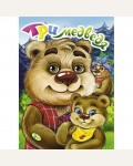 Три медведя. Книжки-картонки