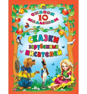 Сказки зарубежных писателей. 10 сказок малышам