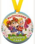 """Медаль-магнит сувенирная """"Выпускник детского сада"""", 8,5 х 9 см"""