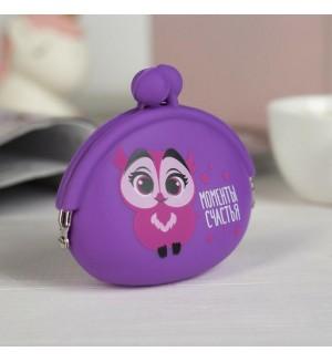 Детский кошелёк «Моменты счастья», цвет фиолетовый, силиконовый