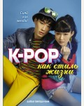 Пинеда-Ким Д. K-POP как стиль жизни. K-POP