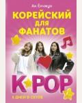 ЕнЧун А. Корейский для фанатов K-POP. Корея: лучшее