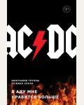 Уолл М. AC/DC. В аду мне нравится больше. Биография группы от Мика Уолла. Подарочные издания. Музыка