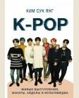 Ким Сук Янг. K-POP. Живые выступления, фанаты, айдолы и мультимедиа. MUSIC LEGENDS & IDOLS