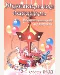 Барсукова С. Музыкальная карусель: избранные произведения для фортепиано. 3-4 классы ДМШ. Учебно-методическое пособие