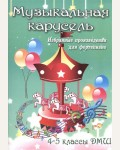 Барсукова С. Музыкальная карусель: избранные произведения для фортепиано. 4-5 классы ДМШ. Учебно-методическое пособие
