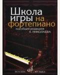 Николаева А. Натансон В. Школа игры на фортепиано.
