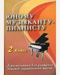 Цыганова Г. Юному музыканту-пианисту: хрестоматия для учащихся ДМШ. 2 класс.