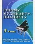 Цыганова Г. Юному музыканту-пианисту: хрестоматия для учащихся ДМШ. 3 класс.