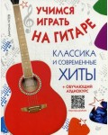 Агеев Д. Учимся играть на гитаре. Классика и современные хиты. Музыкальная гостиная