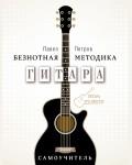 Петров П. Гитара. Самоучитель. Безнотная методика. Гитара – это просто!