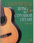 Николаев А. Самоучитель игры на шестиструнной гитаре.