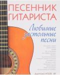 Агеев Д. Песенник гитариста. Любимые застольные песни. Музыкальная гостиная