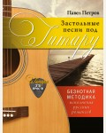 Петров П. Застольные песни под гитару. Гитара – это просто!
