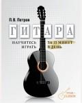 Петров П. Гитара. Научитесь играть за 15 минут в день. Гитара – это просто!