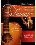 Петров П. Самоучитель игры на гитаре. Просто и понятно. Гитара – это просто!