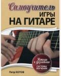 Котов П. Самоучитель игры на гитаре. Нотная и безнотная система обучения. Музыка. Нотные издания