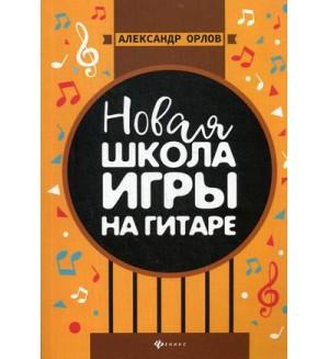 Орлов А. Новая школа игры на гитаре. Учебно-методическое пособие