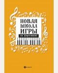 Цыганова Г. Новая школа игры на фортепиано. Хрестоматия педагогического репертуара