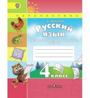 Михайлова С. Русский язык. Тренировочные и проверочные работы. 4 класс. ФГОС