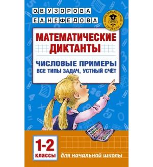 Узорова О. Математические диктанты. Числовые примеры. Все типы задач. Устный счет. 1-2 классы. Академия начального образования