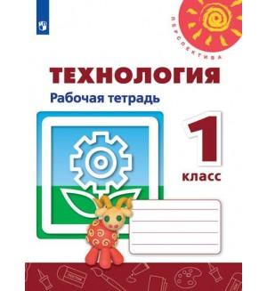 Роговцева Н. Технология. Рабочая тетрадь. 1 класс. ФГОС