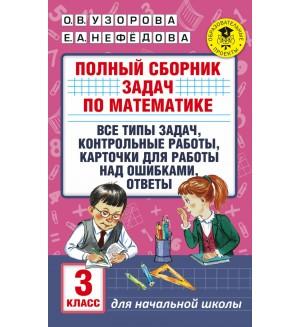 Узорова О. Полный сборник задач по математике. 3 класс. Академия начального образования