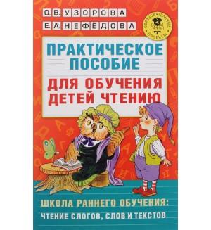 Узорова О. Практическое пособие для обучения детей чтению. Академия начального образования