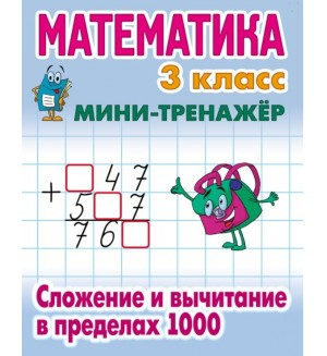 Петренко С. Математика. Сложение и вычитание в пределах 1000. 3 класс. Мини-тренажер