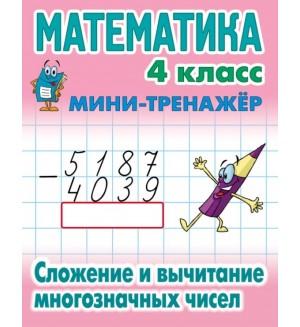 Петренко С. Математика. Сложение и вычитание многозначных чисел. 4 класс. Мини-тренажер