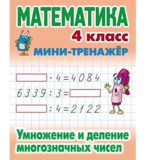 Петренко С. Математика. Умножение и деление многозначных чисел. 4 класс. Мини-тренажер