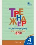 Клюхина И. Тренажёр по русскому языку для подготовки к ВПР. 4 класс.
