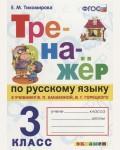 Тихомирова Е. Тренажёр по русскому языку. 3 класс. ФГОС