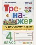 Тихомирова Е. Тренажёр по русскому языку. 4 класс. ФГОС