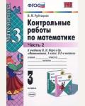 Рудницкая В. Контрольные работы по математике. 3 класс. В 2-х частях . ФГОС