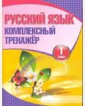 Барковская Н. Русский язык. 1 класс. Комплексный тренажер