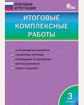 Клюхина И. Итоговые комплексные работы. 3 класс. ФГОС