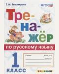 Тихомирова Е. Тренажёр по русскому языку. 1 класс. ФГОС