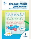 Никифорова В. Графические диктанты. Формирование навыков письма. 1 класс. ФГОС