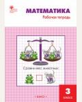 Ситникова Т. Математика. Рабочая тетрадь. 3 класс. ФГОС