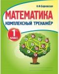 Барковская Н. Математика. Комплексный тренажер. 1 класс.