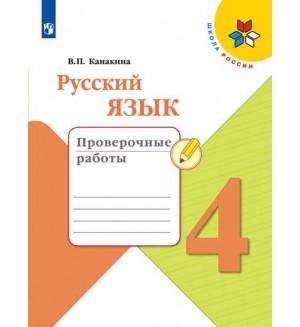 Канакина В. Русский язык. Проверочные работы. 4 класс. ФГОС