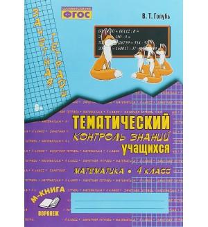Голубь В. Математика. Зачетная тетрадь. Тематический контроль знаний учащихся. 4 класс. ФГОС
